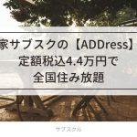 家サブスクADDressのトップ画像
