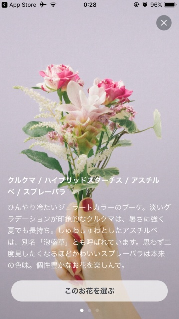 フラワーで選べるお花