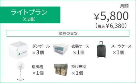 エアトランクのライトプラン表