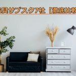 家具サブスクの比較