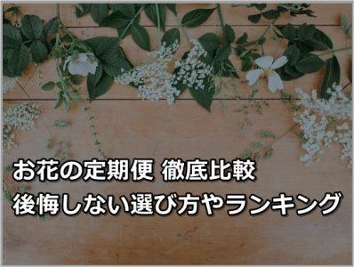お花のサブスクリプション