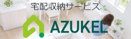 AZUKELのロゴ