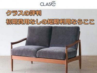 クラス,ソファ,家具サブスクの画像