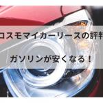 コスモマイカーリースの評判トップ画像
