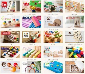 エコトイズのおもちゃブランド