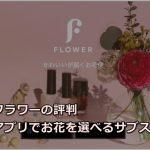 フラワーの花サブスクトップ画像