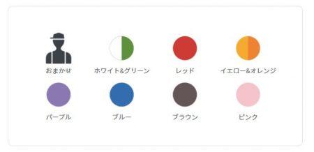 ひとはなの色選択画像