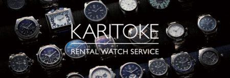 karitokeのロゴ