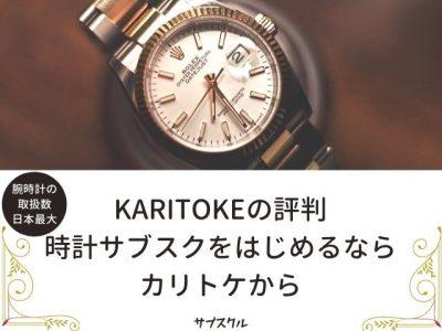KARITOKEの評判トップ画像