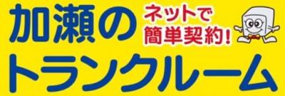 加瀬倉庫のロゴ