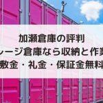 加瀬倉庫のトランクルームトップ画像