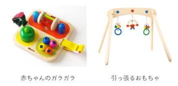 0歳むけの玩具