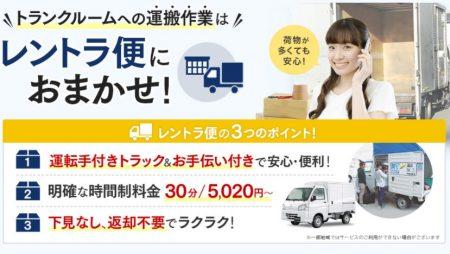 レントラ便の料金とトラック