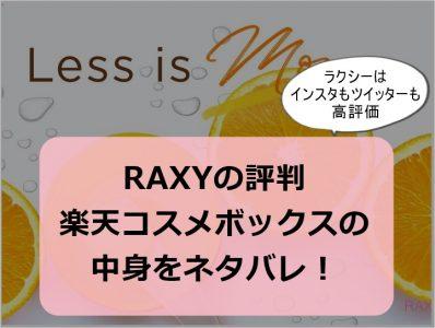 ラクシーの口コミトップ画像