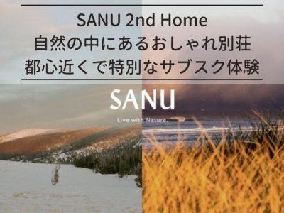 サヌ セカンドホームのトップ画像