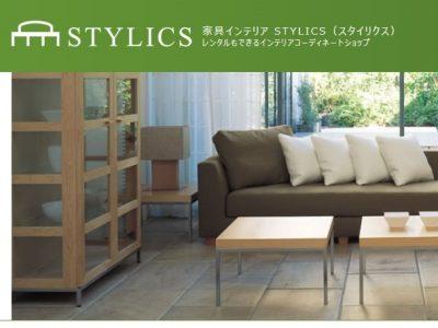スタイリクスの家具サブスクトップ画像