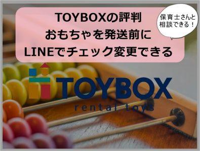toyboxのおもちゃレンタルトップ画像
