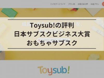 トイサブ!のトップ画像