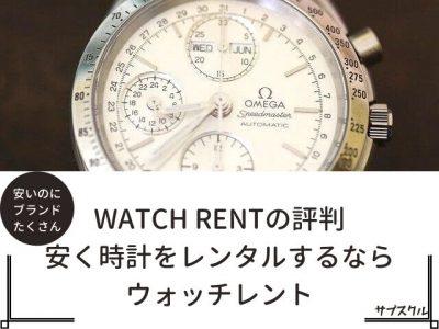 ウォッチレントの時計サブスクトップ画像